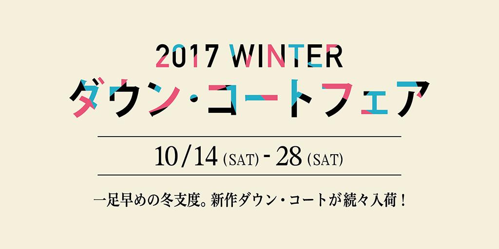 2017WINTER ダウン・コートフェア