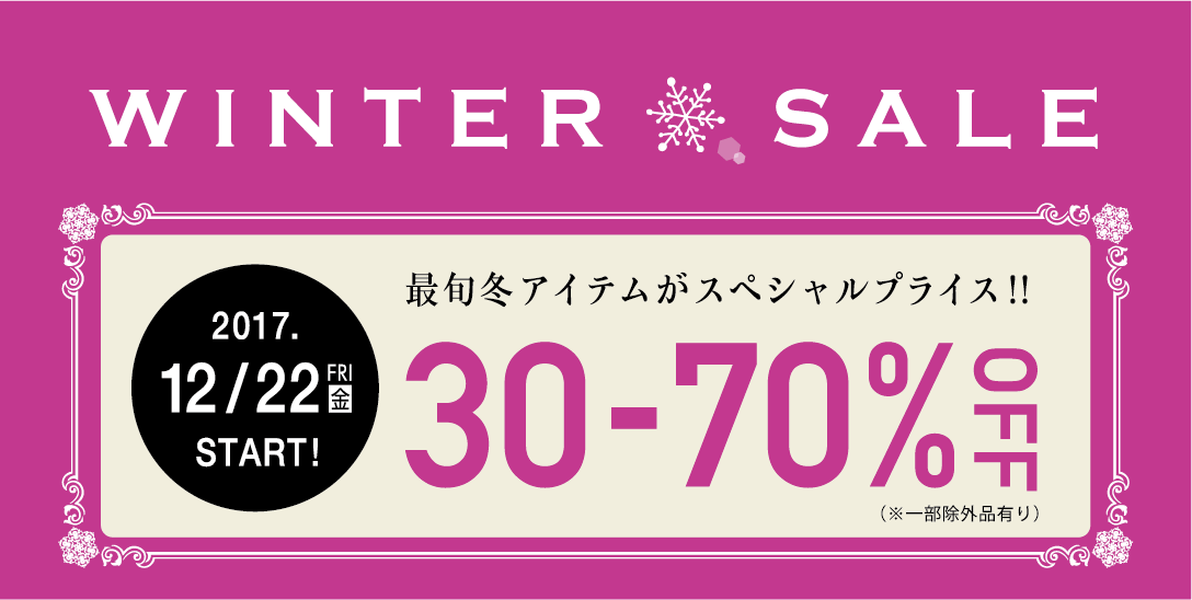 2017WINTER-SALE