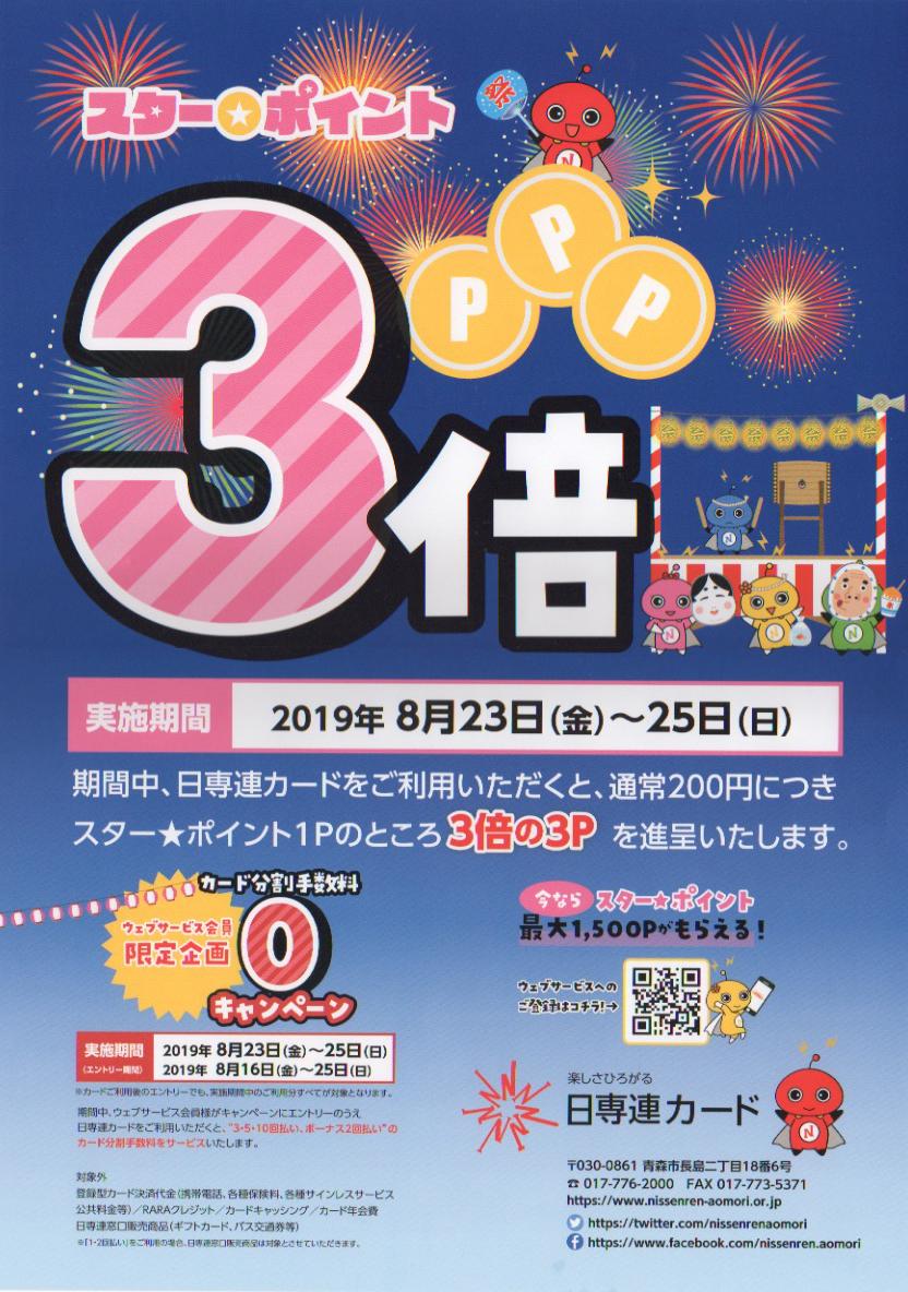 日専連カード3倍キャンペーン&MONAだけの手数料無料キャンペーン
