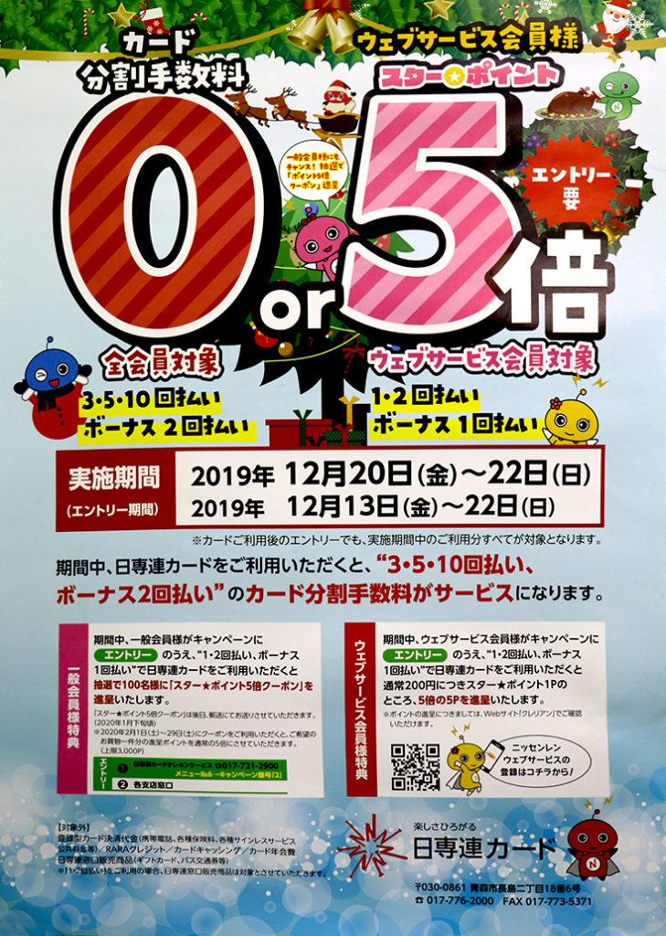 日専連2019年12月のキャンペーン