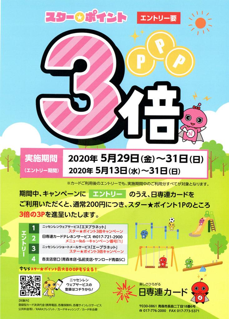 スター★ポイント3倍キャンペーン(5/29〜31)