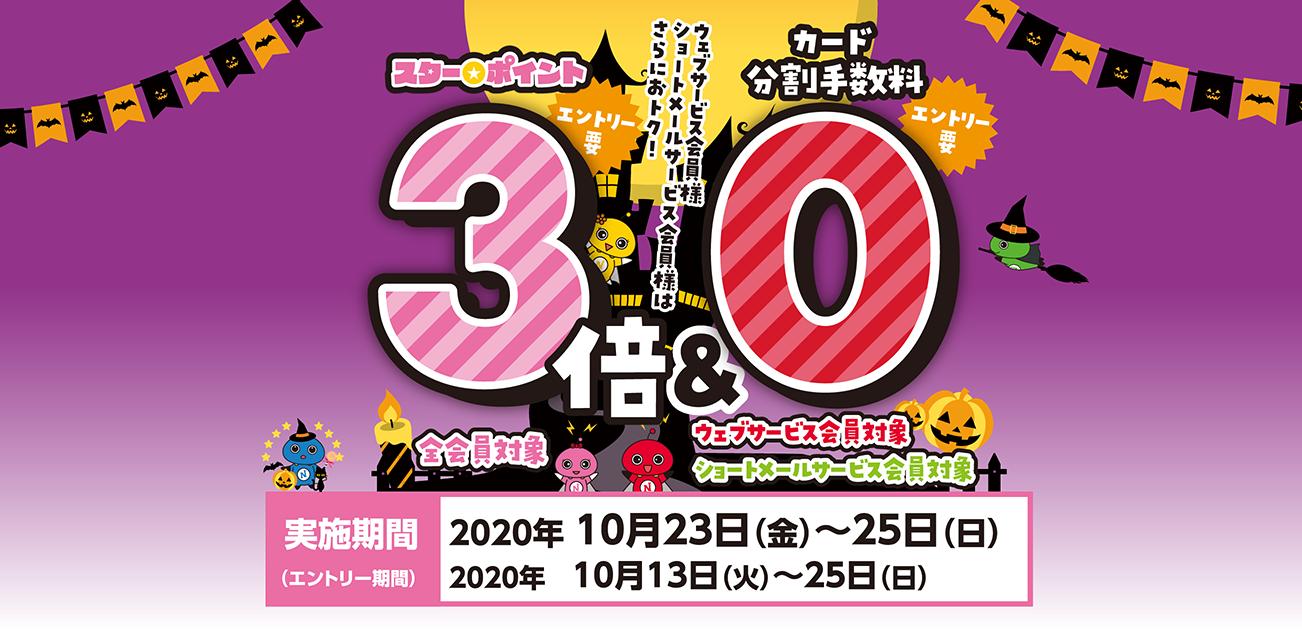 スター★ポイント3倍キャンペーン(10/23〜25)