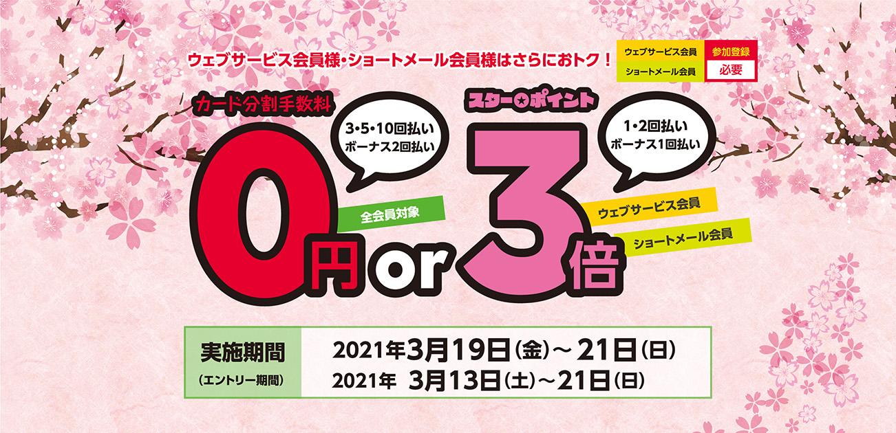 日専連カード手数料0円またはスターポイント3倍キャンペーン