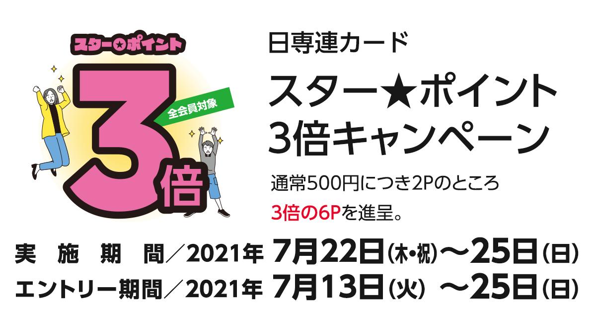 2021年7月の日専連カードキャンペーンのお知らせ