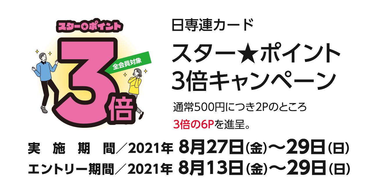 日専連カードポイント3倍キャンペーン
